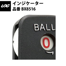 ユニックス(Unix) SBOインジケーター 3カウントモデル BX8516 審判用 unix19ss