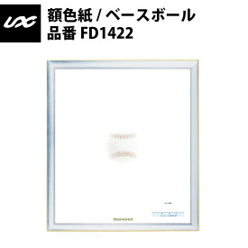 ユニックス(Unix) 額色紙/ベースボール FD1422 unix19ss