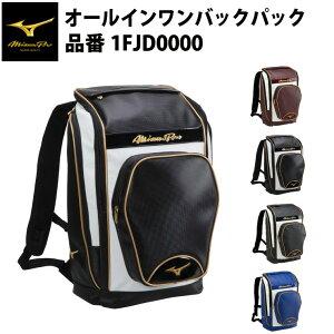 ミズノプロ 野球 オールインワンバックパック リュックサック バット2本装着可 1FJD0000 野球バッグ mizuno