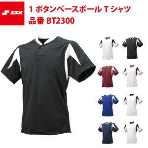 SSK 1ボタン ベースボールTシャツ BT2300 エスエスケイ ssk20ss