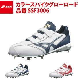 SSK 野球 カラースパイク グローロード TT-VC SSF3006 エスエスケイ ssk20ss
