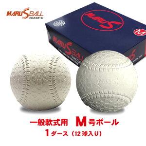 マルエス M号ボール M号球 1ダース 12個入り 公認球 試合球 公式球 一般軟式 草野球 大人 軟式ボール 野球ボール マルエスボール 軟球 軟式球 新球 新規格 KENKO