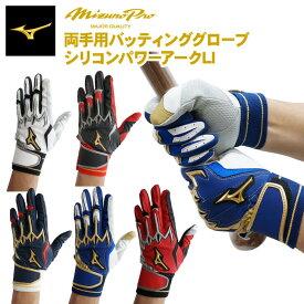 ミズノプロ バッティンググローブ 両手用 一般向け シリコンパワーアークLI 1EJEA200 新型 バッティング手袋 バッティンググラブ 打者用手袋 大人 一般 mizuno pro