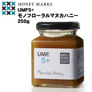 マヌカハニー ハニーマークス UMF5+ 250g モノフローラルマヌカハニー 瓶入り ニュージーランド はちみつ 蜂蜜 ハチミツ 非加熱 生ハチミツ manuka honey プレゼント ギフト 贈り物 あす楽