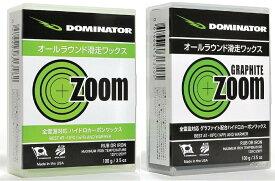 19-20 DOMINATOR ドミネーター ズーム ズームグラファイト 100gワックス 毎日のお手入れにDOMINATOR ZOOM ZOOMGRAPHITE スキー スノーボード メンテナンス$