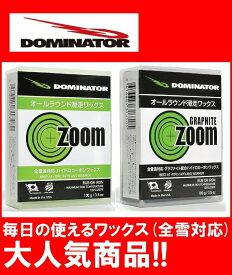 20-21 DOMINATOR ドミネーター ズーム ズームグラファイト 400gワックス 毎日のお手入れにDOMINATOR ZOOM ZOOMGRAPHITE スキー スノーボード メンテナンス*