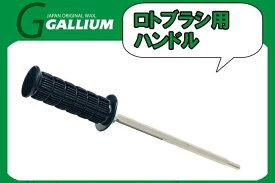 19-20 GALLIUM ガリウム ロトブラシ ハンドル SP3119 ローラーブラシ ワックススピードを格段に早く! スキー・スノーボード用 メンテナンス シャフト*z