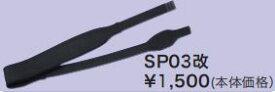 19-20 KIZAKI キザキ ストラップ SP03改 スキー ストック ポール STRAP 2個一組*