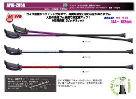 19年モデル KIZAKI キザキ APAI-205A ラチェット固定式ポール 安定歩行用・ノルディックウォーキング適応身長約144〜183cm*