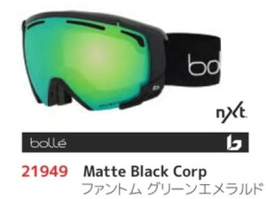 21-22 予約商品 bolle ボレー SUPREME OTG シュプリーム オーティージー 21949 球面レンズを採用したスライリッシュな眼鏡対応モデル 調光レンズ:ファントムグリーンエメラルド スキー スノーボー