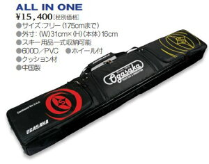 19-20 OGASAKA オガサカ スキーケース ALL IN ONE オールインワン スキーバッグ 175cmまで SKI CASE BAG@