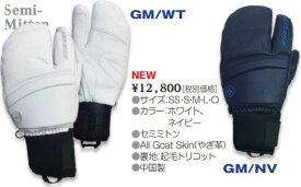 20-21 OGASAKA オガサカ スキーグローブ GM/WT GM/NV スキー SKI GLOVE SemiMitten ウィンター 手袋 小賀坂 3フィンガー*