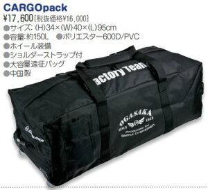 21-22 OGASAKA オガサカ CARGOpack 大容量スキーバック150L キャスター付 カーゴパック SKI 大型 遠征 旅行 合宿 大会 バッグ@