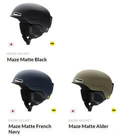 21-22 SMITH スミス Maze Mips メイズ ヘルメット 軽量 人気モデル スキー スノーボード@