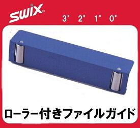 19-20 SWIX スウィックス ローラー付きファイルガイド 選択可能 スウィックス クランプでファイルを固定して使用 スキー スノーボード メンテナンス*