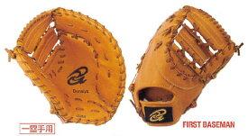 DONAIYA ドナイヤ 硬式グラブ 一塁手用 DJF(右投げ)・DJFR(左投げ) グローブ(革ソフトボール兼用)日本製 ファーストミット$