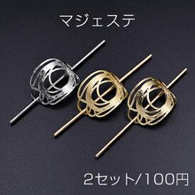 マジェステ NO.11 ヘアアレンジ かんざし 39×50mm【2セット】