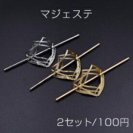 マジェステ NO.12 ヘアアレンジ かんざし 44×50mm【2セット】
