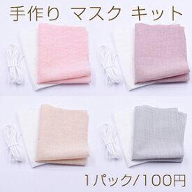 手作り マスク キット NO.1【1パック】
