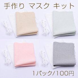 手作り マスク キット NO.2【1パック】