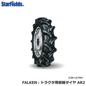 FALKEN ファルケン トラクター用前輪タイヤ 1本 AR2 5.00-12 / PR 4 ホイール無し【法人のみ購入可・代引不可】