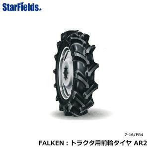 FALKEN ファルケン トラクター用前輪タイヤ 1本 AR2 7-16 / PR 4 ホイール無し【法人のみ購入可・代引不可】