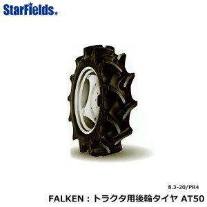 FALKEN ファルケン トラクター用後輪タイヤ 1本 AT50 [SUPERLUG MT-1] 8.3-20 / PR 4 ホイール無し【法人のみ購入可・代引不可】