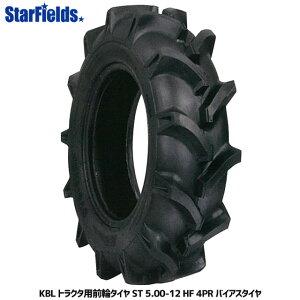 KBL トラクタ用前輪タイヤ ST 5.00-12 HF 4PR バイアスタイヤ 1本【メーカー直送・代引き不可】