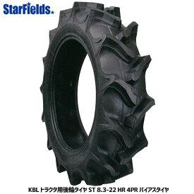 KBL トラクタ用後輪タイヤ ST 8.3-22 HR 4PR バイアスタイヤ 1本【メーカー直送・代引き不可】