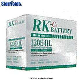 KBL RK-Ca バッテリー 155G51 メーカー直送・代引不可