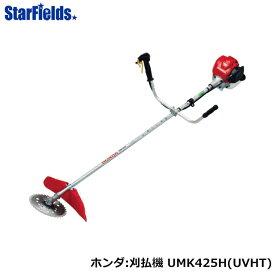 草刈機 ホンダ刈払機 UMK425H1 UVHT チップソー仕様