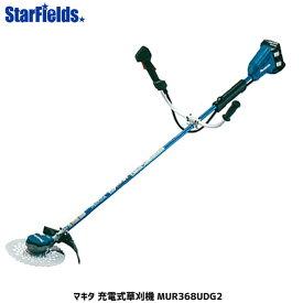 草刈機 マキタ 充電式刈払い機 MUR368UDG2 Uハンドル 6.0Ah(バッテリ・充電器付属)