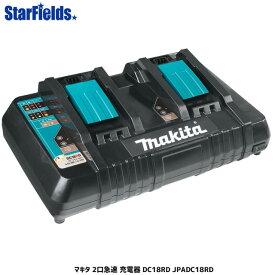 マキタ 2口急速 充電器 DC18RD JPADC18RD