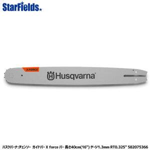 """""""ハスクバーナー ガイドバー X-Forceバー 長さ40cm(16¥"""") ゲージ1.3mm RT0.325¥"""" 582075366"""""""