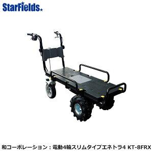【予約商品】バッテリ式電動運搬車 和コーポレーション:電動エコキャリア21「エネトラ 4」 KT-8FRX【メーカー直送代引き不可商品】