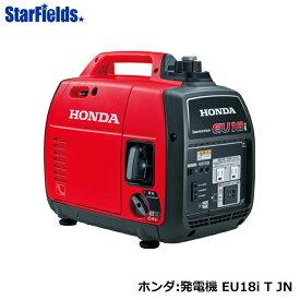【在庫あり】発電機 小型 家庭用 ホンダ EU18i T JN インバーター HONDA 防災 メーカー保証付