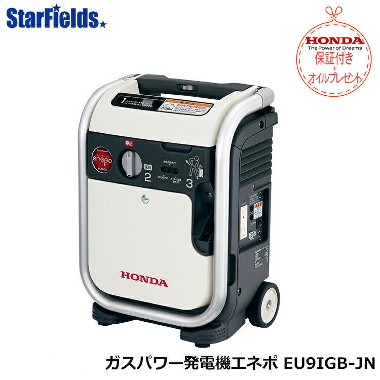 (5月14日入荷予定) ホンダ 発電機 ガスパワー エネポ enepo EU9IGB-JNT(カセットボンベ別売)