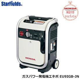 (2020年2月入荷予定) 発電機 ホンダ インバーター ガスボンベ式 EU9iGB-JNT エネポ enepo メーカー保証付 (カセットボンベ別売) 防災 小型 家庭用