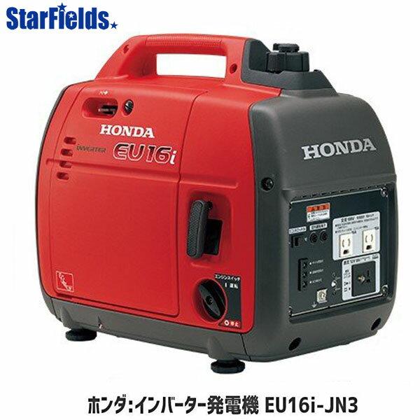 発電機 ホンダ EU16i T1 JN3 インバーター発電機 【送料無料 家庭用 業務用 小型 防災 災害 非常用電源 アウトドア 在庫あり】