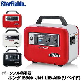 【全色在庫あり】ホンダ 蓄電機 ポータブル電源 E500_JN1 LiB-AID (リベイド) (アクセサリーソケット充電器付) 正弦波インバーター 家庭用 HONDA 発電機並列可