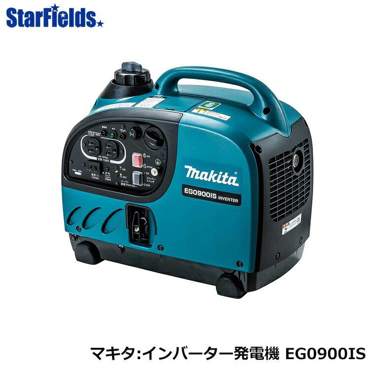 マキタ 発電機 インバーター発電機 EG0900IS オイル充填済出荷