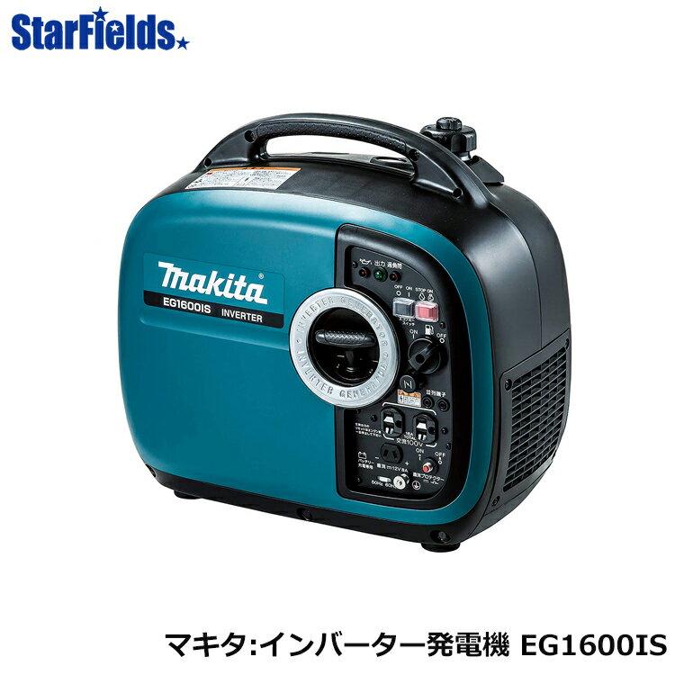 マキタ 発電機 インバーター発電機 EG1600IS オイル充填済出荷