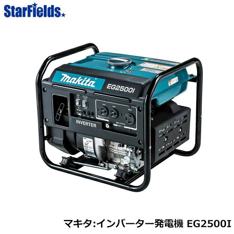 マキタ 発電機 インバーター発電機 EG2500I