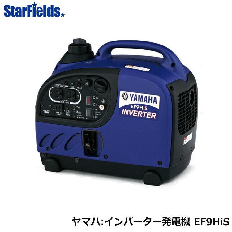 ヤマハ 発電機 インバーターEF9HiS 【オイル充填済み出荷】