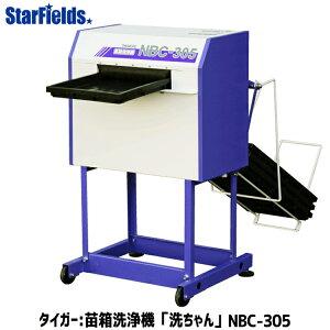 苗箱洗浄機 タイガーカワシマ 洗ちゃん NBC-305 育苗箱洗浄機