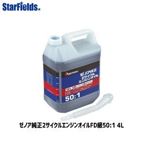 エンジンオイル ゼノア:純正2サイクルエンジンオイル FD級 混合比50:1 4リットル