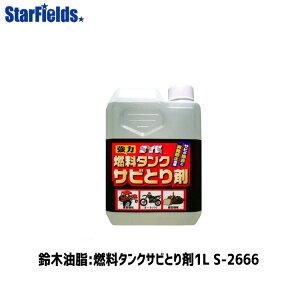 錆取り 鈴木油脂工業 燃料タンクサビとり剤(1L) 代引き不可