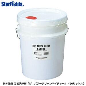 鈴木油脂 万能洗浄剤「ザ・パワークリーンネイチャー」(20リットル) 【代引き不可】