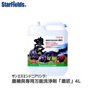 サンエスエンジニアリング 農機具専用万能洗浄剤「農匠」(4L)【代引き不可商品】