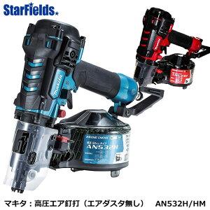 マキタ:高圧エア釘打(エアダスタ無し) AN532H/HM